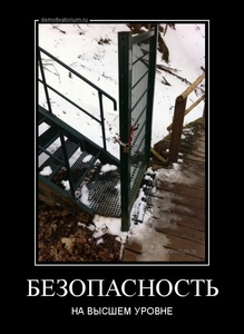 демотиватор БЕЗОПАСНОСТЬ НА ВЫСШЕМ УРОВНЕ - 2013-3-29