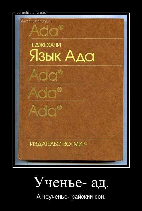 демотиватор Ученье- ад. А неученье- райский сон. - 2013-3-30