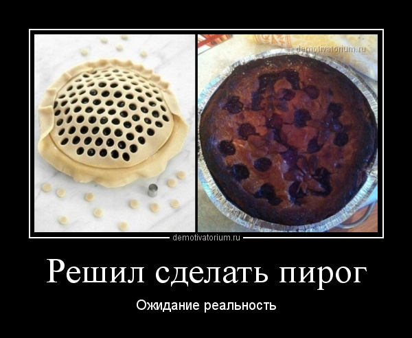 Демотиватор решил сделать пирог