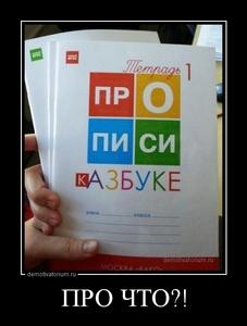 демотиватор ПРО ЧТО?!  - 2013-3-01