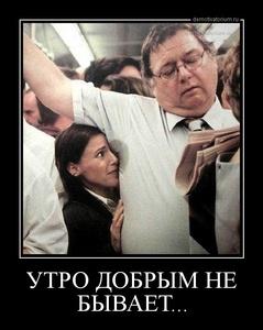 Демотиватор УТРО ДОБРЫМ НЕ БЫВАЕТ...