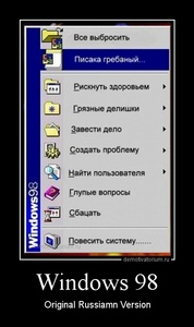 Демотиватор «Windows 98 Original Russiamn Version»