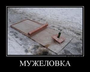 Демотиватор МУЖЕЛОВКА