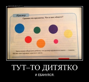 демотиватор ТУТ–ТО ДИТЯТКО И ЕБАНУЛСЯ. - 2013-4-01