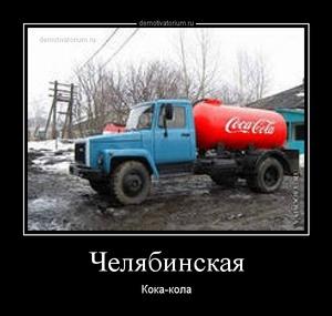 Демотиватор Челябинская Кока-кола