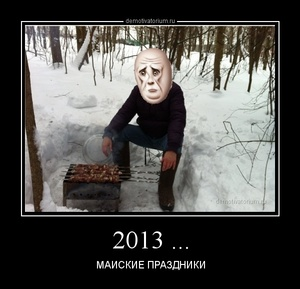демотиватор 2013 ... МАЙСКИЕ ПРАЗДНИКИ