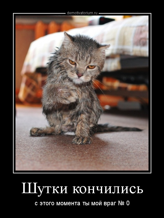 Картинки с надписью ты мой враг, смешные картинки про