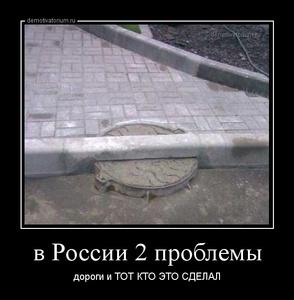 Демотиватор в России 2 проблемы дороги и ТОТ КТО ЭТО СДЕЛАЛ