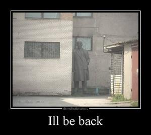 Демотиватор Ill be back