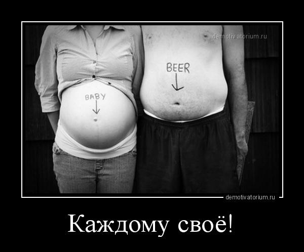 demotivatorium_ru_kajdomu_svoe_18841.jpg