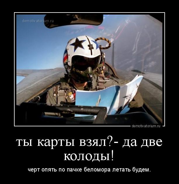demotivatorium_ru_ti_karti_vzjal_da_dve_kolodi_20075.jpg