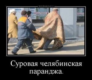 Демотиватор Суровая челябинская паранджа.
