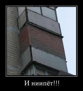 Демотиватор И ниипёт!!!