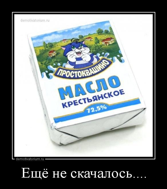 http://demotivatorium.ru/sstorage/3/2013/04/22114217814944/2204131142178549.jpg