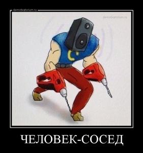 Демотиватор ЧЕЛОВЕК-СОСЕД