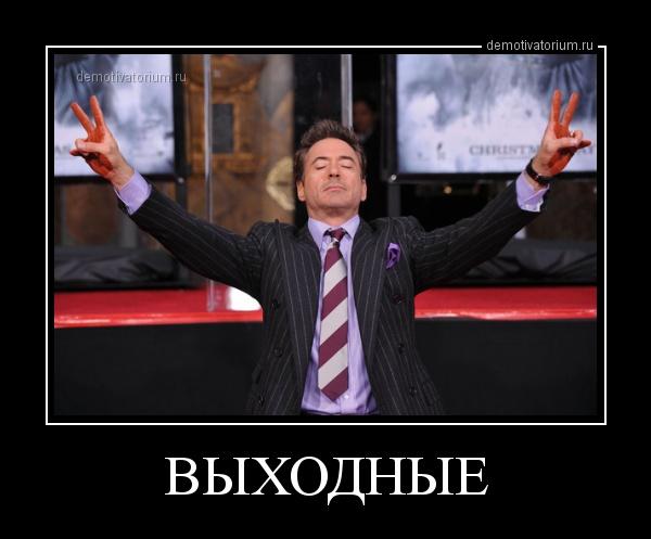 http://demotivatorium.ru/sstorage/3/2013/04/26232133607928/2604132321331679.jpg