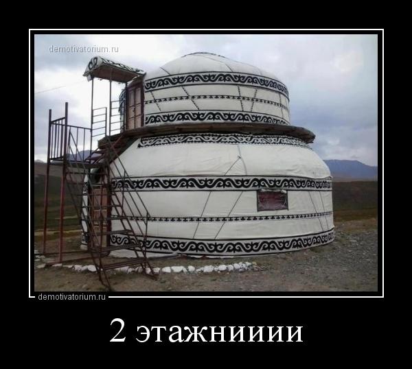 демотиваторы казахского на русский