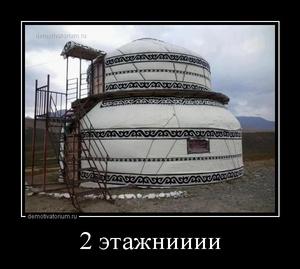 демотиватор 2 этажни