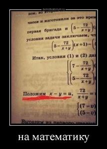 демотиватор на математику