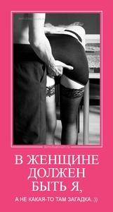 демотиватор В ЖЕНЩИНЕ ДОЛЖЕН БЫТЬ Я, А НЕ КАКАЯ-ТО ТАМ ЗАГАДКА..)) - 2013-5-07