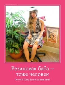 демотиватор Резиновая баба -- тоже человек Э-э-эх!!! Хоть бы кто за муж взял! - 2013-5-08