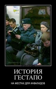 демотиватор ИСТОРИЯ ГЕСТАПО НА МЕСТАХ ДЛЯ ИНВАЛИДОВ - 2013-5-09