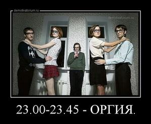 демотиватор 23.00-23.45 - ОРГИЯ.  - 2013-5-09