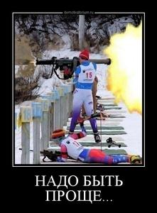 демотиватор НАДО БЫТЬ ПРОЩЕ...  - 2013-5-09