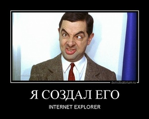 демотиватор Я СОЗДАЛ ЕГО INTERNET EXPLORER - 2013-5-09