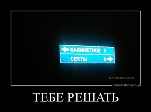 демотиватор ТЕБЕ РЕШАТЬ  - 2013-5-09