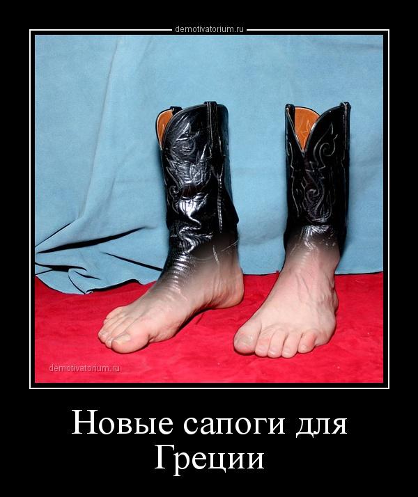 Фото смешных резиновых сапог