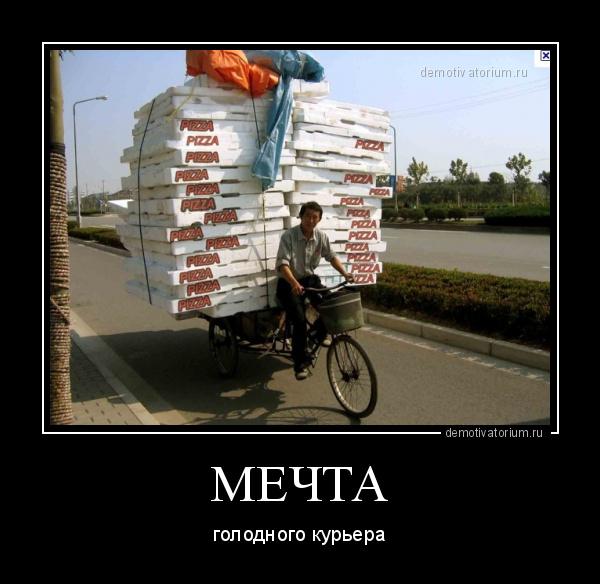 демотиватор МЕЧТА голодного курьера - 2013-5-24