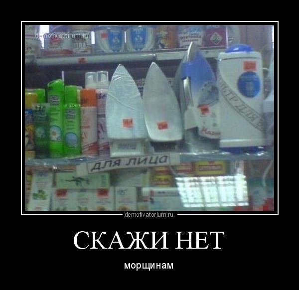 демотиватор СКАЖИ НЕТ морщинам - 2013-5-29