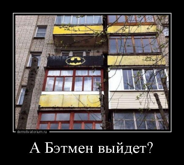 демотиватор А Бэтмен выйдет?  - 2013-5-30
