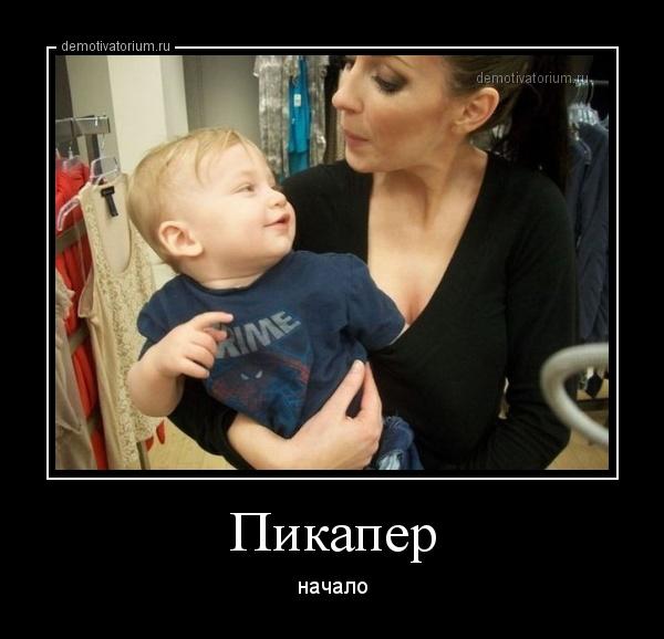 Фото пикаперы в россии 63700 фотография