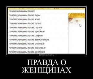 демотиватор ПРАВДА О ЖЕНЩИНАХ  - 2013-5-15
