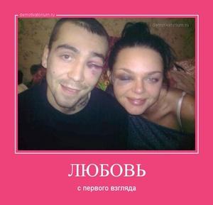 демотиватор ЛЮБОВЬ с первого взгляда - 2013-5-15