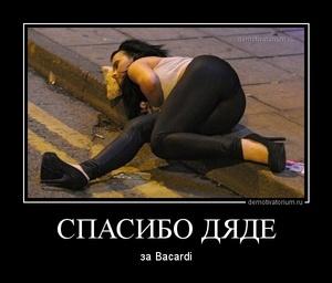 демотиватор СПАСИБО ДЯДЕ за Bacardi - 2013-5-15