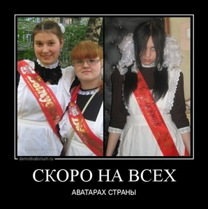 Демотиватор СКОРО НА ВСЕХ АВАТАРАХ СТРАНЫ
