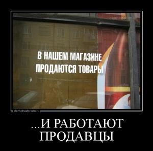 демотиватор ...И РАБОТАЮТ ПРОДАВЦЫ  - 2013-5-15