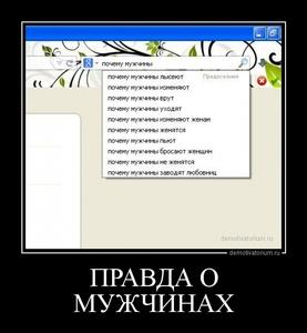 демотиватор ПРАВДА О МУЖЧИНАХ  - 2013-5-15