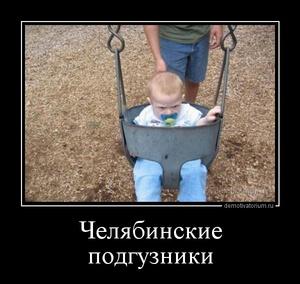демотиватор Челябинские подгузники  - 2013-5-16