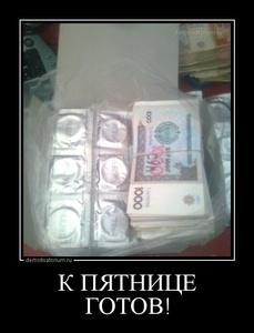 демотиватор К ПЯТНИЦЕ ГОТОВ!  - 2013-5-17
