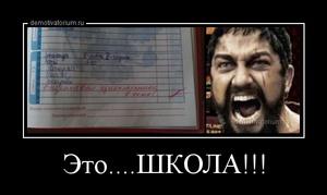 демотиватор Это....ШКОЛА!!!  - 2013-5-17