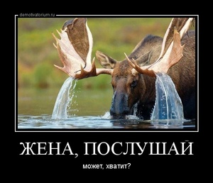 демотиватор ЖЕНА, ПОСЛУШАЙ может, хватит? - 2013-5-17