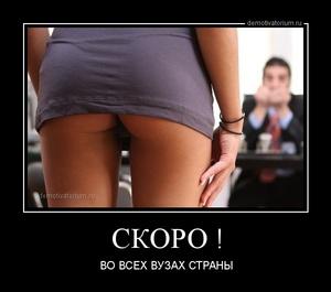 демотиватор СКОРО ! ВО ВСЕХ ВУЗАХ СТРАНЫ - 2013-5-18