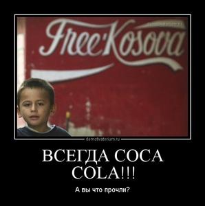 демотиватор ВСЕГДА COCA COLA!!! А вы что прочли? - 2013-5-15