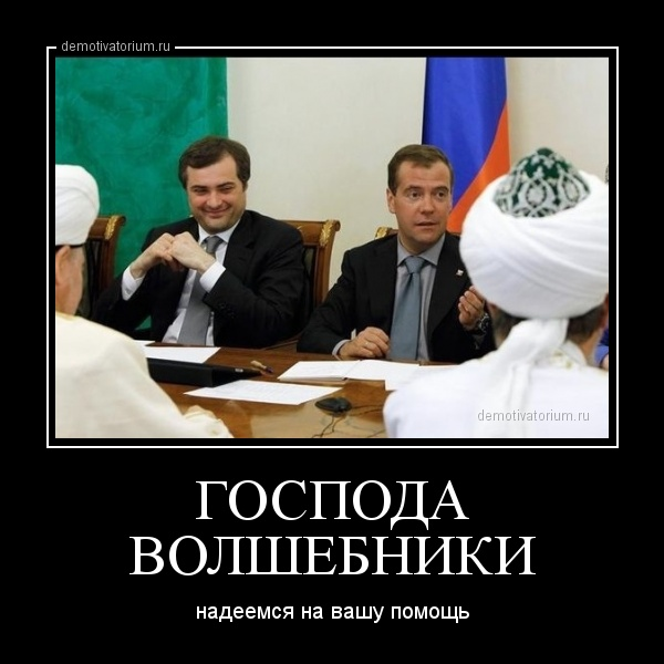 http://demotivatorium.ru/sstorage/3/2013/05/18160700135111/1805131607005178.jpg