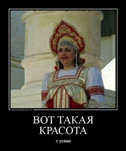демотиватор ВОТ ТАКАЯ КРАСОТА с усами - 2013-5-18