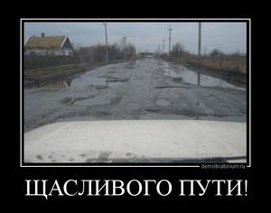 демотиватор ЩАСЛИВОГО ПУТИ!  - 2013-5-18